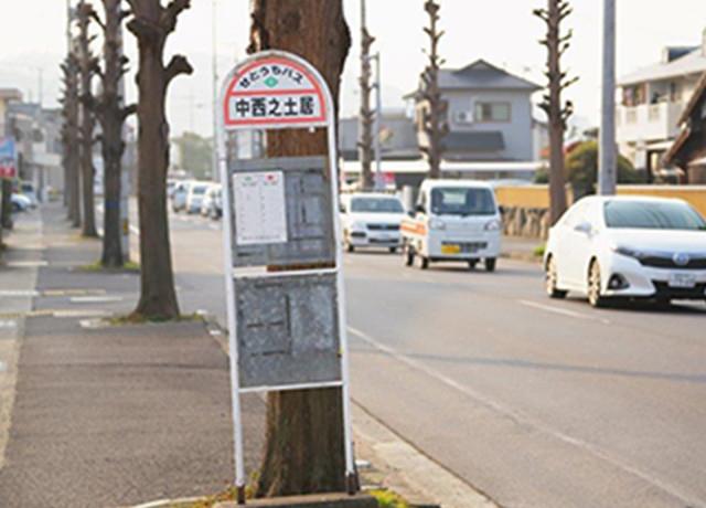 せとうちバス中西之土居 約120m(徒歩2分)