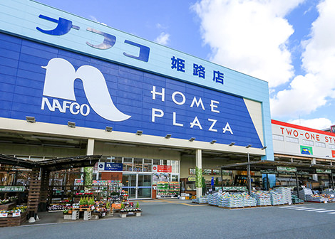ナフコツーワンスタイル姫路店 約820m(徒歩11分)