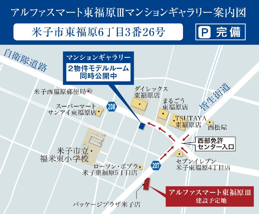 アルファスマート東福原III:モデルルーム地図