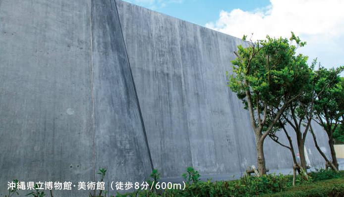 沖縄県立博物館・美術館 約600m(徒歩8分)