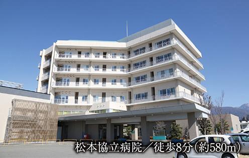 松本協立病院 約580m(徒歩8分)