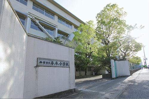 市立平木小学校 約690m(徒歩9分)