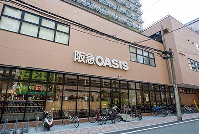 阪急オアシス 新町店 約370m(徒歩5分)