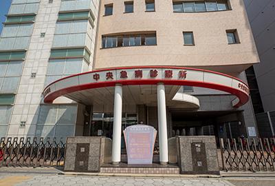 中央急病診療所 約400m(徒歩5分)