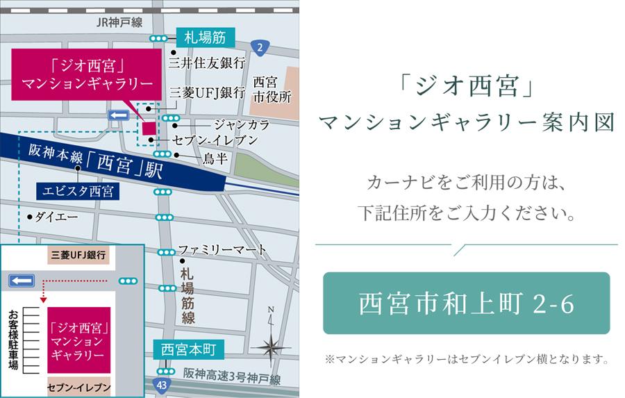 ジオ西宮今津:モデルルーム地図