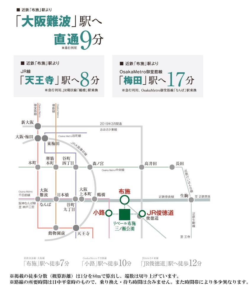 リベール布施 三ノ瀬公園:交通図