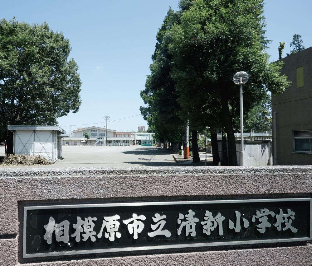 清新小学校 約1,040m(徒歩13分)