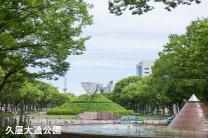 久屋大通公園 約710m(徒歩9分)