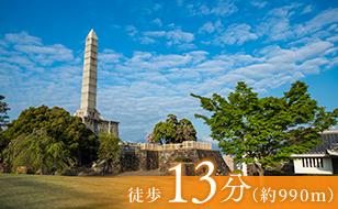 舞鶴城公園 約990m(徒歩13分)