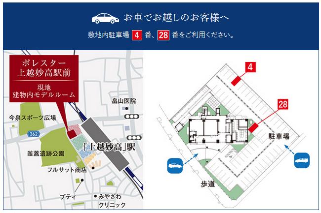 ポレスター上越妙高駅前:モデルルーム地図