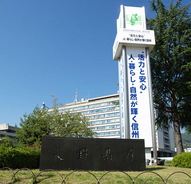 長野県庁 約840m(徒歩11分)