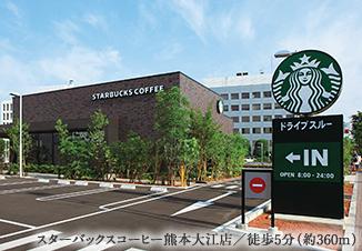 スターバックスコーヒー熊本大江店 約360m(徒歩5分)