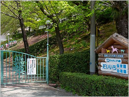 だいいち保育園 約930m(徒歩12分)