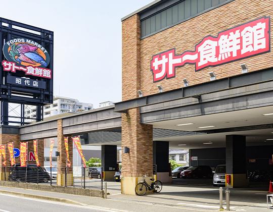 サトー食鮮館 昭代店 約50m(徒歩1分)
