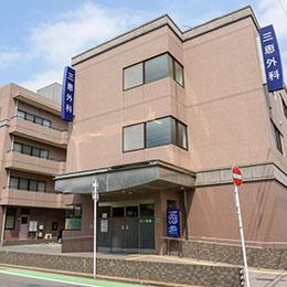 三恵外科医院 約100m(徒歩2分)