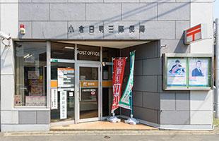 小倉日明三郵便局 約440m(徒歩6分)