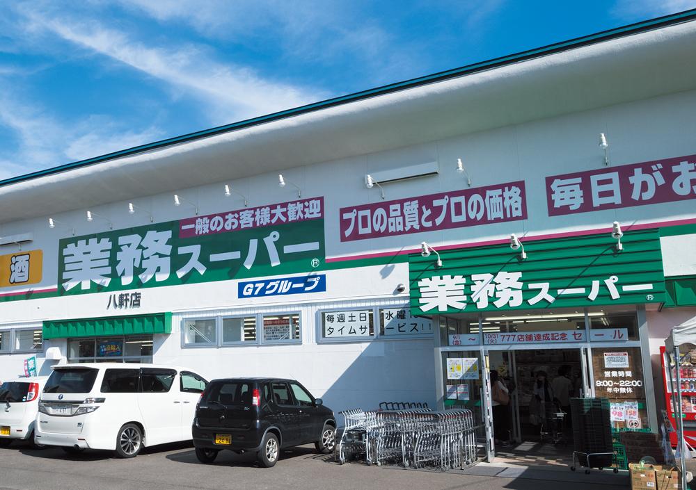 業務スーパー八軒店 約240m(徒歩3分)