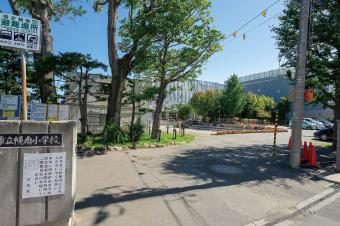札幌市立幌南小学校 約770m(徒歩10分)