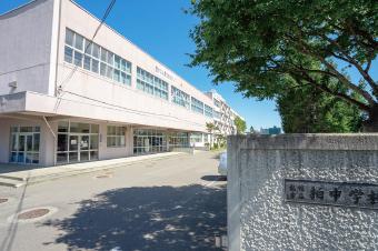 札幌市立柏中学校 約580m(徒歩8分)