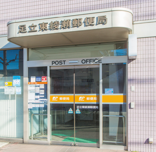 足立東綾瀬郵便局 約150m(徒歩2分)