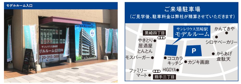 サンレリウス黒崎駅:モデルルーム地図