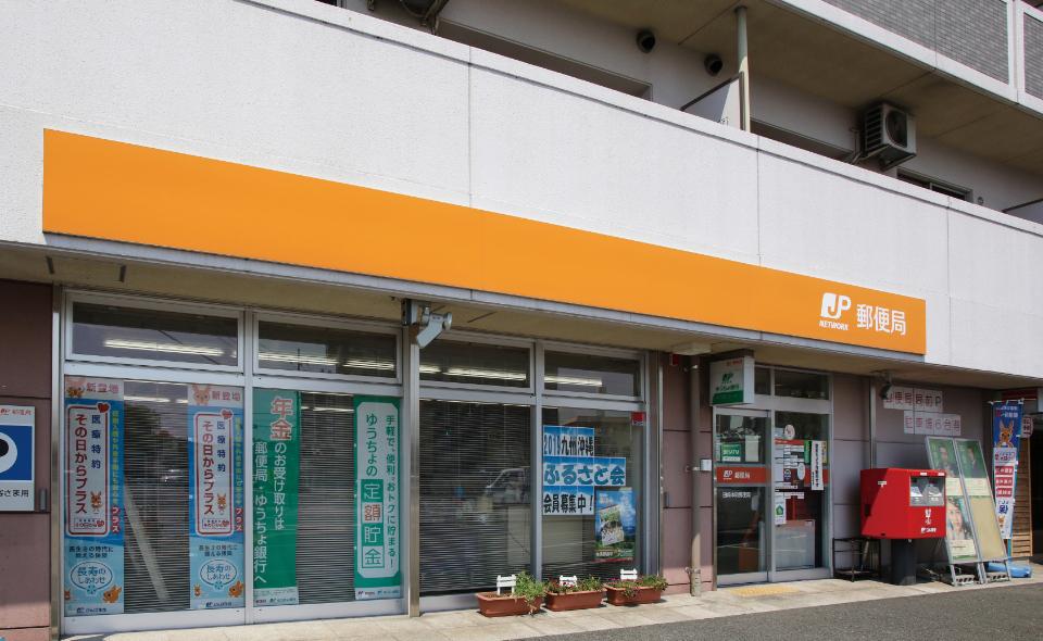 田崎本町郵便局 約290m(徒歩4分)