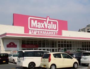 マックスバリュ 門司西店 約850m(徒歩11分)
