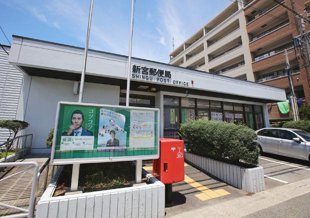 新宮郵便局 約860m(徒歩11分)