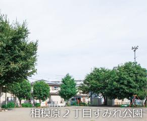 相模原2丁目すみれ公園 約760m(徒歩10分)