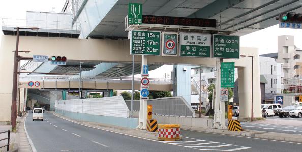 都市高速愛宕出入口 約1,280m(車2分)