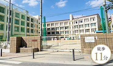市立中央小学校 約860m(徒歩11分)