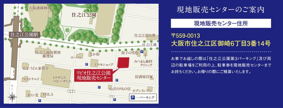 リビオ住之江公園:モデルルーム地図