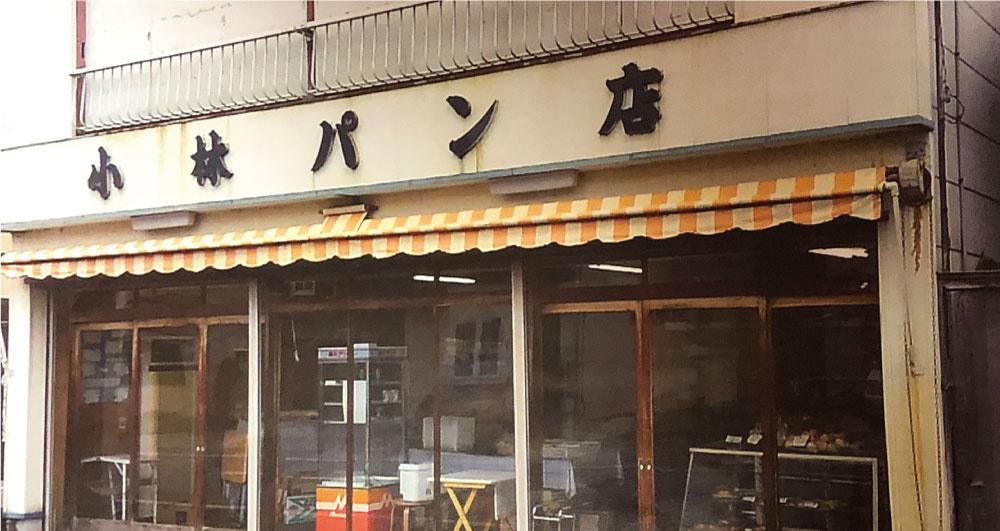 小林パン店 約1,070m(徒歩14分)