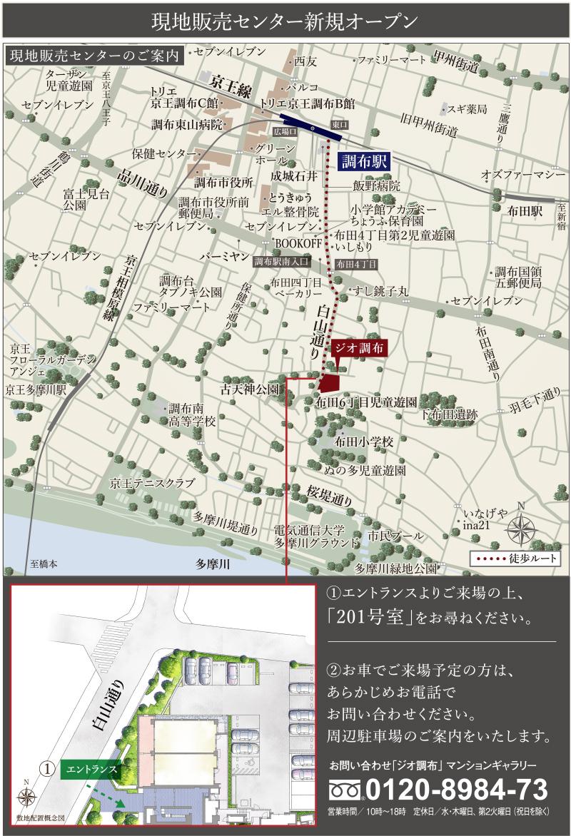 ジオ調布:モデルルーム地図