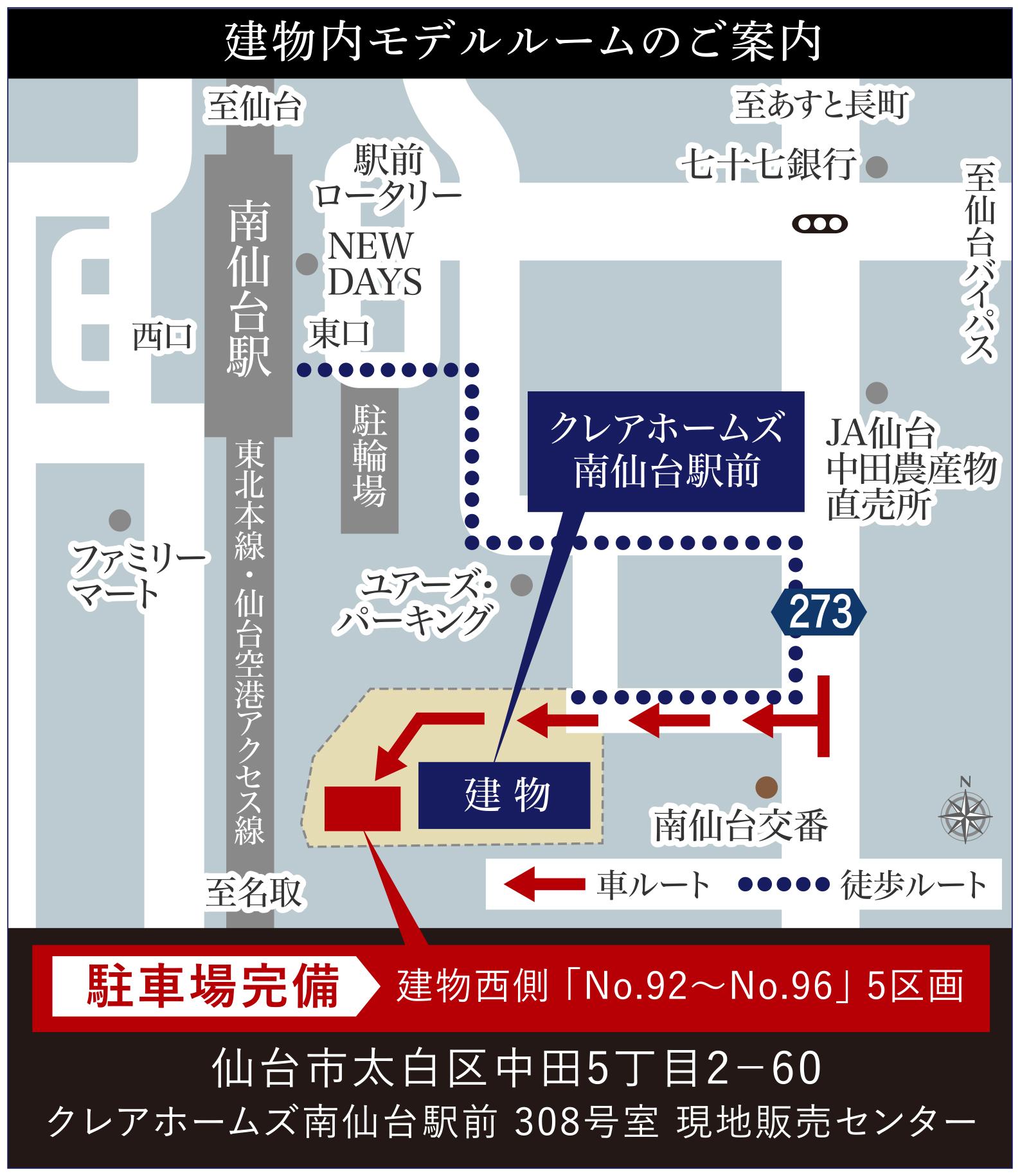 クレアホームズ南仙台駅前:モデルルーム地図