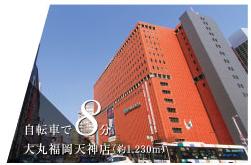 大丸福岡天神店 約1,230m(自転車8分)