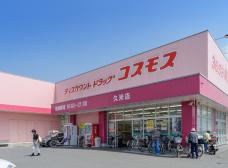 ドラッグコスモス久米店 約740m(徒歩9分)