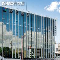 高知銀行本店 約610m(徒歩8分)