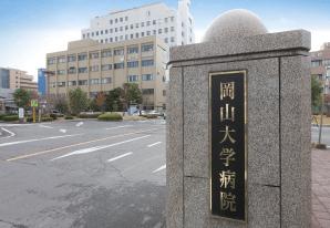岡山大学病院 約870m(徒歩11分)