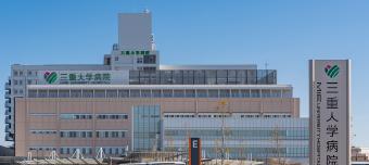 三重大学医学部附属病院 約1,470m(徒歩19分)