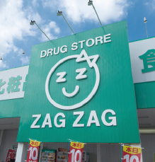 ザグザグ古市店 約310m(徒歩4分)