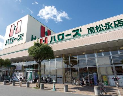 ハローズ南松永店 約390m(徒歩5分)