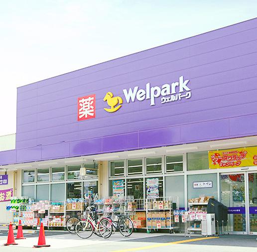 ウェルパーク東村山富士見店 約440m(徒歩6分)