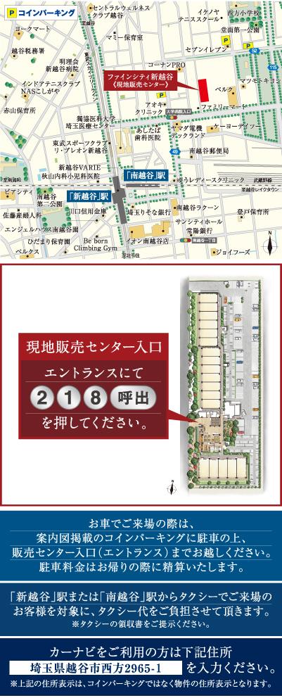 ファインシティ新越谷:モデルルーム地図