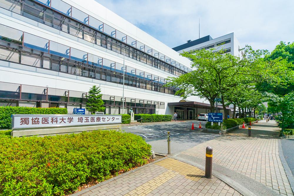 独協医科大学 埼玉医療センター 約500m(徒歩7分)