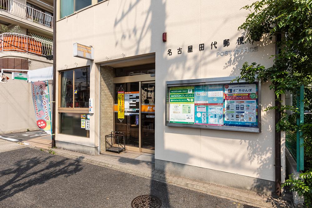 名古屋田代郵便局 約600m(徒歩8分)
