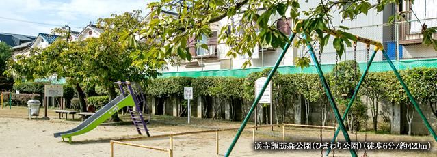 浜寺諏訪森公園(ひまわり公園) 約420m(徒歩6分)