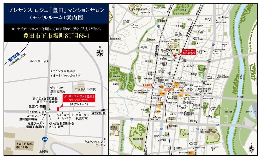 プレサンス ロジェ 豊田平芝CL:モデルルーム地図