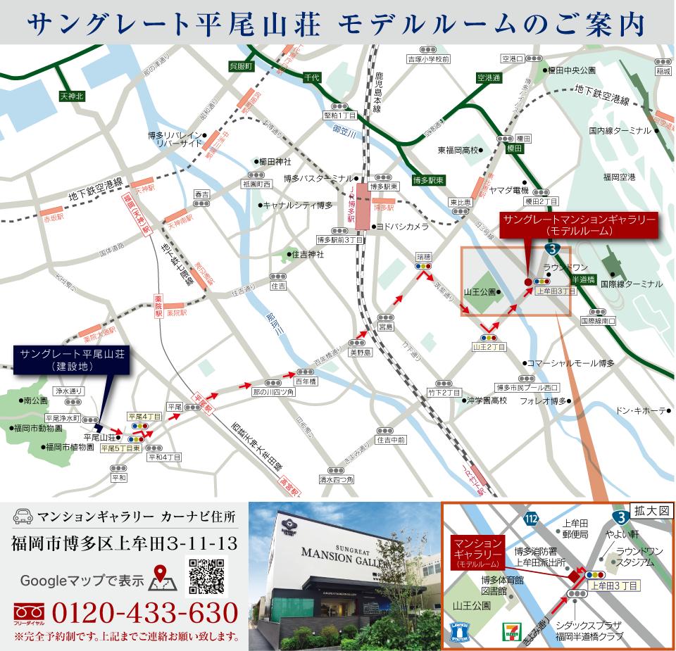 サングレート平尾山荘:モデルルーム地図