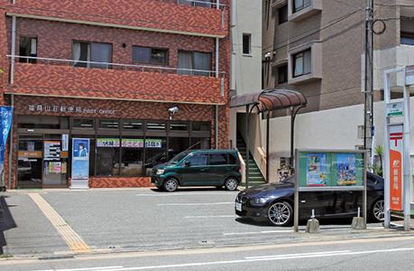 福岡山荘郵便局 約350m(徒歩5分)